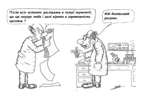 вчений вакцинатор