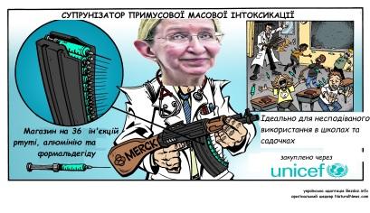 супрунізатор масової вакцинації2