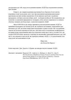 1 ICAN - Unicef111