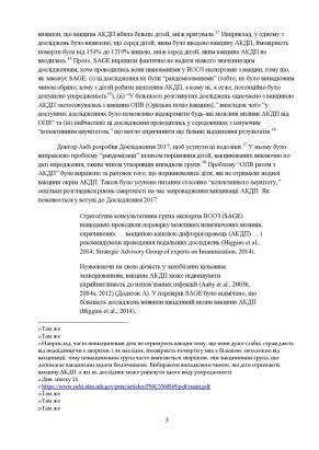 2ICAN - Unicef222