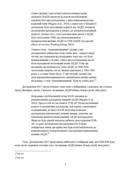 2ICAN - Unicef2222