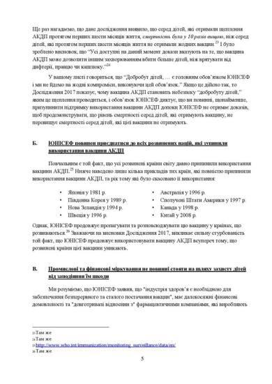 2ICAN - Unicef22222