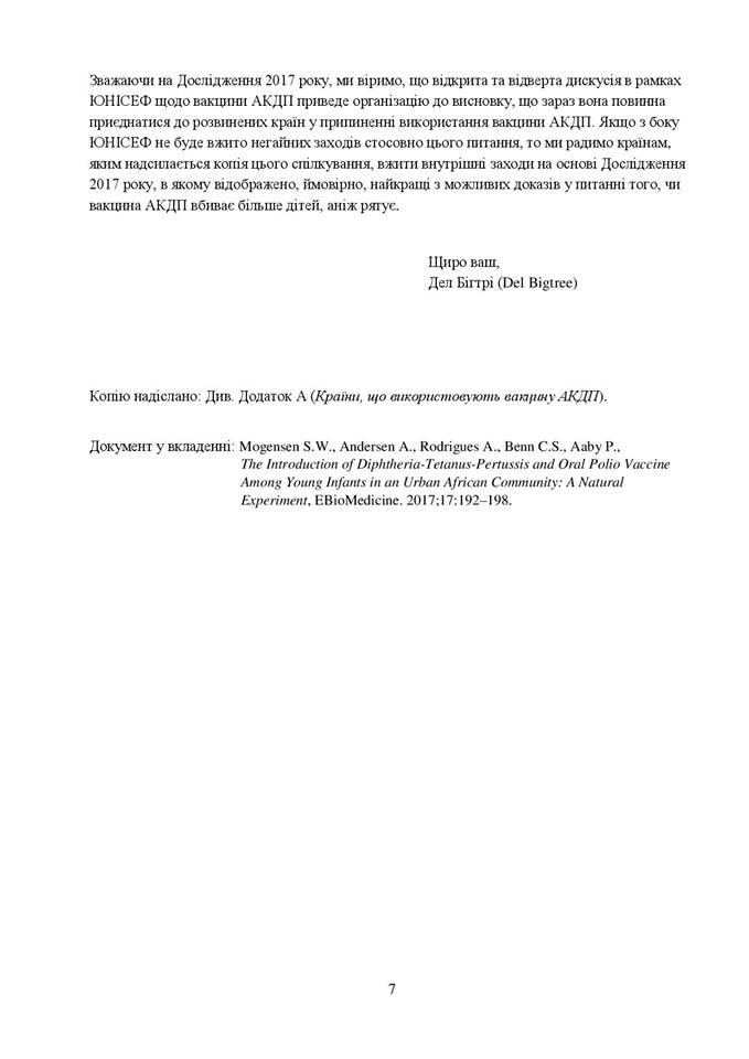 2ICAN - Unicef2222222